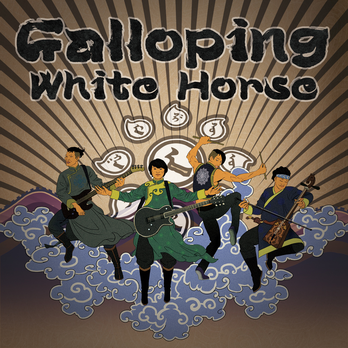 The_Nine_Treasures_-_Galloping_White_Horse_[EP]_(2015)
